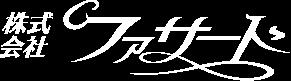 株式会社ファサード (福岡県久留米市)